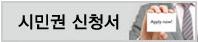 시민권 신청 안내