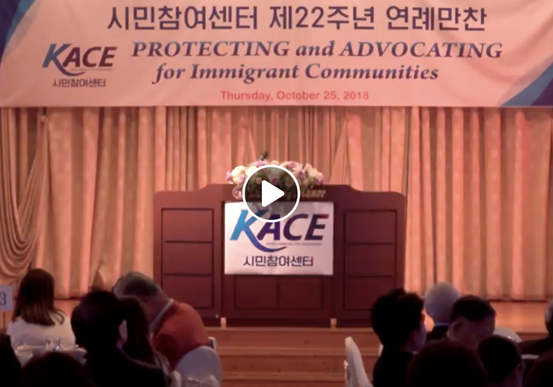 2018 KACE Gala Keynote Speech