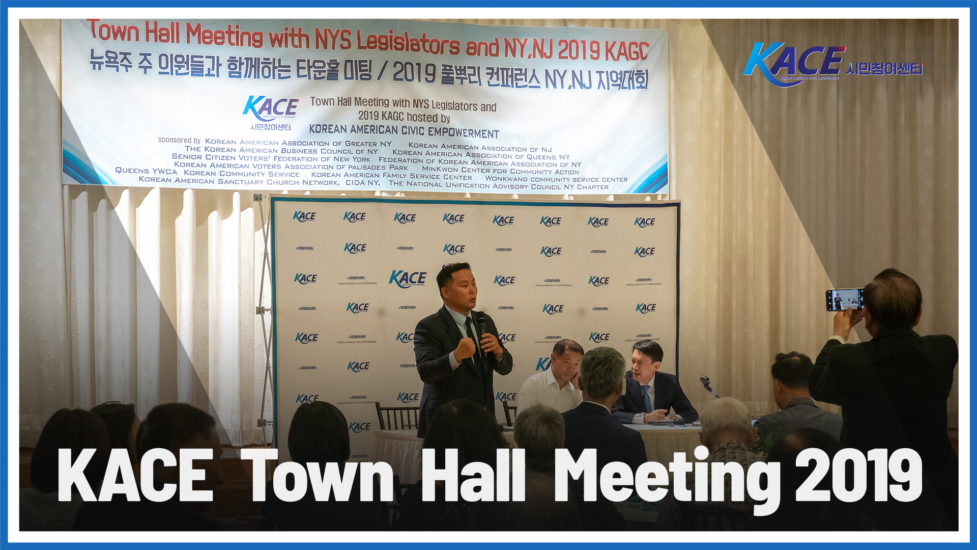 KACE Town Hall Meeting in NY